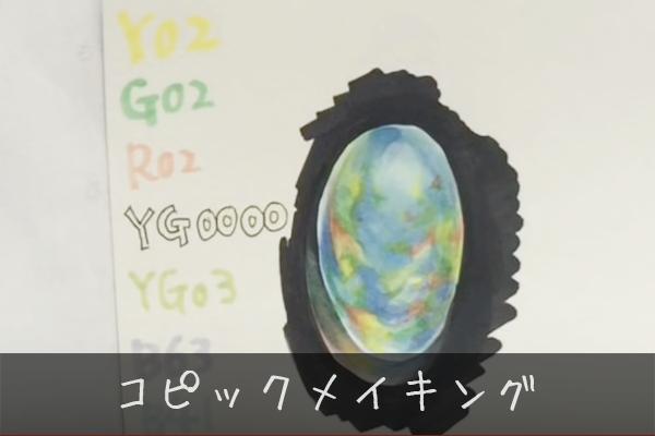 【コピックメイキング】宝石を塗ってみた(オパール)