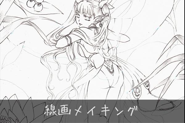 【線画メイキング・講座】睡蓮の蝶