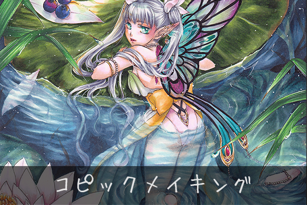【コピックメイキング】オリジナルファンタジーイラスト「睡蓮の蝶」
