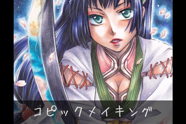 【コピックメイキング】オリジナル和服キャラ「戦うかぐや姫」