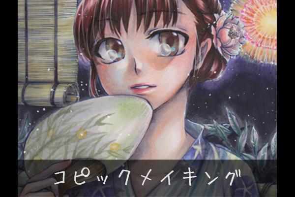 【コピックメイキング】浴衣女性のオリジナルイラスト描いてみた(音声解説つき)