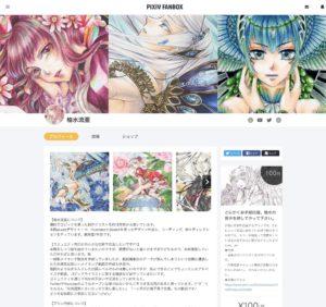 柚水流亜のpixivFANBOXページ