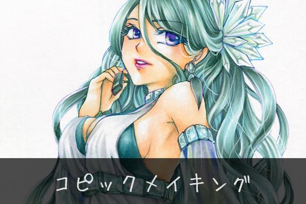 【コピックメイキング】コピックBG72擬人化イラスト