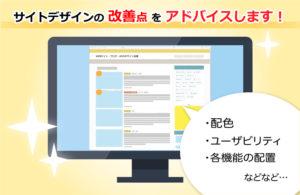 WEBデザイン関係のお仕事