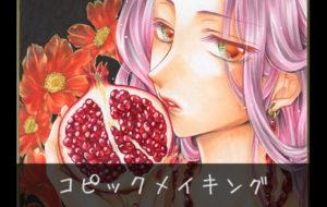 【コピックメイキング】色紙 オリジナルイラスト「柘榴-ザクロ-」