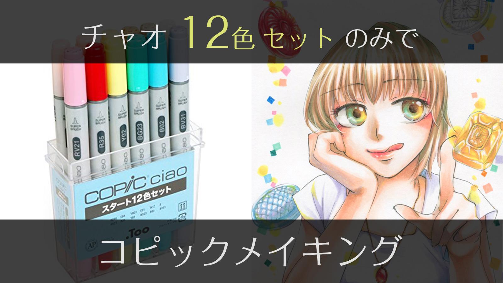 【コピック初心者向けメイキング】チャオ12色セットのみで女の子を塗ってみた(動画あり)