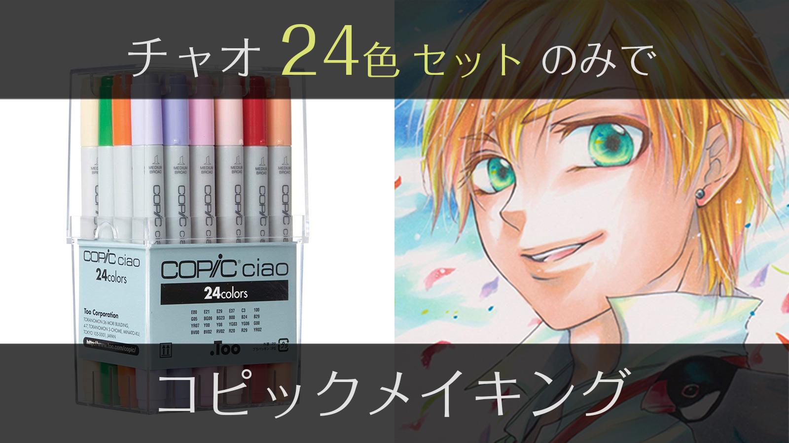【コピック初心者向け動画】チャオ24色セットのみで金髪少年の塗り方解説