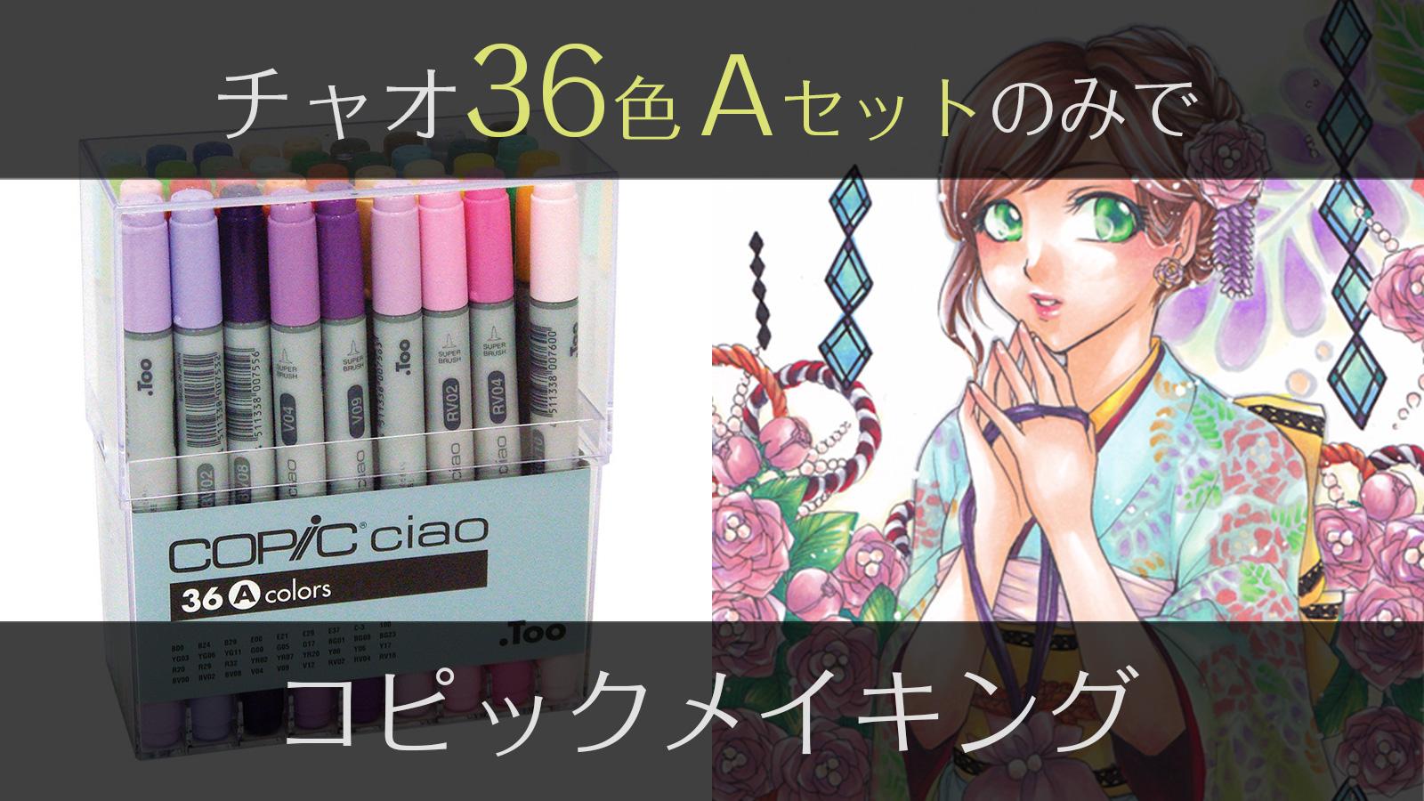 【初心者向けコピックメイキング】チャオ36色Aセットのみで和服女子の塗り方を解説