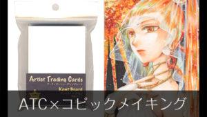 【コピックメイキング】ATC オリジナルイラスト「サンストーン」