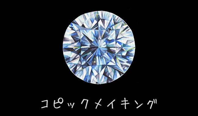 【コピックメイキング】ダイヤモンドをコピックで描いてみた(タイムラプス)