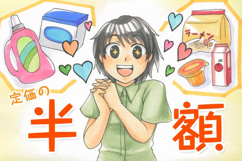 【エコでお得】Otameshi(オタメシ)ならAmazonより安く買えるって本当?実際にお試し購入して比較してみた