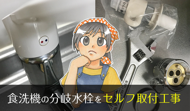 食洗機の分岐水栓の取り付け方法(02FRBNA→CB-SEF8)を動画つきで解説