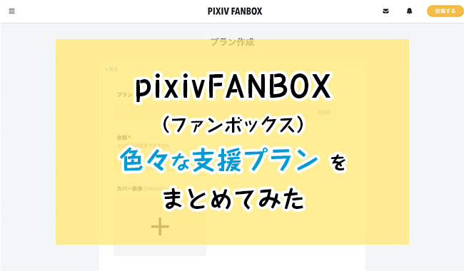 pixiv FANBOX(ファンボックス)の色々な支援プランをまとめてみた