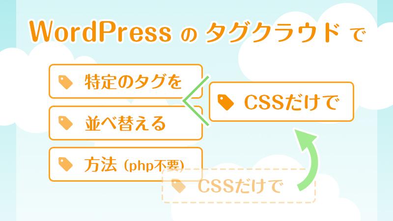 【WordPress】タグクラウドで好きな単語をCSSのみで並べ替える方法(PHP不要)