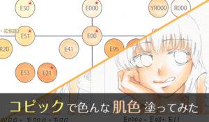 【コピック初心者向け】おすすめ肌色9種類の色番号・塗り方紹介(動画あり)