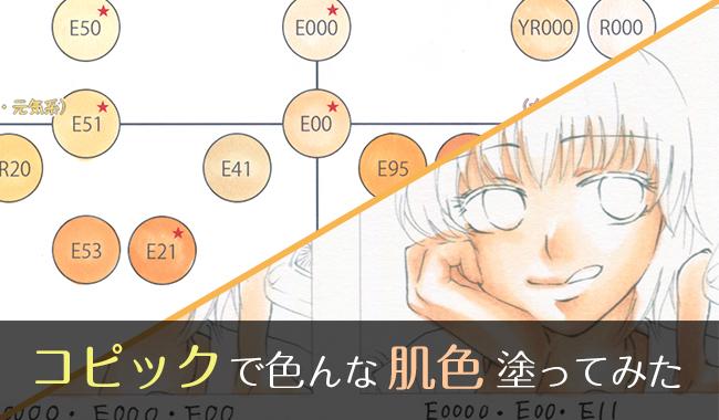 【コピック初心者向け】肌色9種類の塗り方・おすすめ色番号(動画あり)