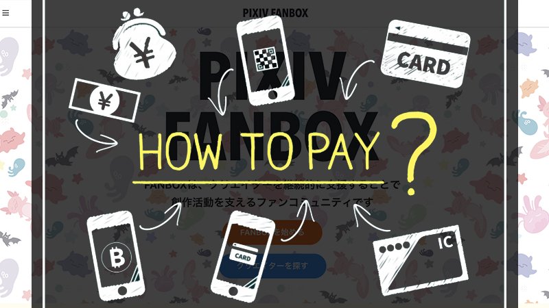 pixivFANBOXの支払い方法(支援方法)2018年まとめ