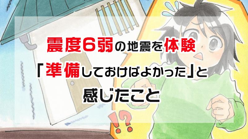 震度6弱の大阪地震をリアル体験して「準備しておけばよかった」と感じたこと