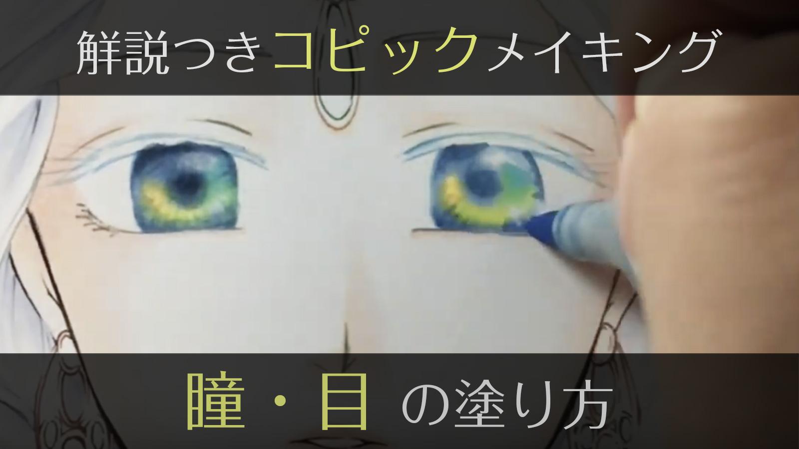 【コピック初心者向け】青い目・瞳の塗り方講座(メイキング動画あり)