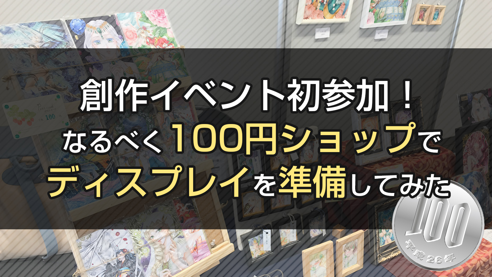イラスト販売イベントに初サークル参加!ディスプレイはどうする?なるべく100円ショップで準備してみた