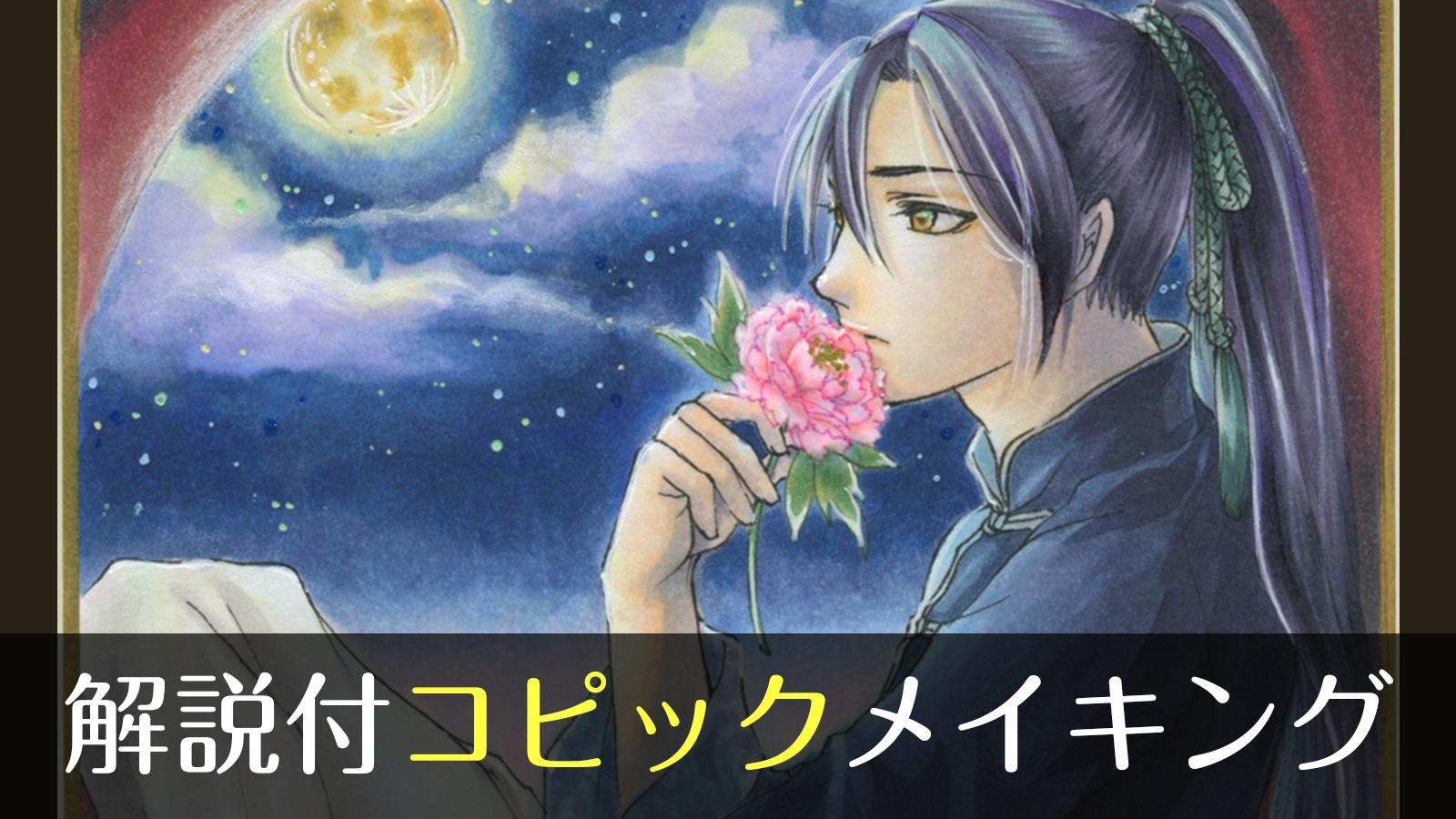【コピックメイキング】「月・夜空」の塗り方解説