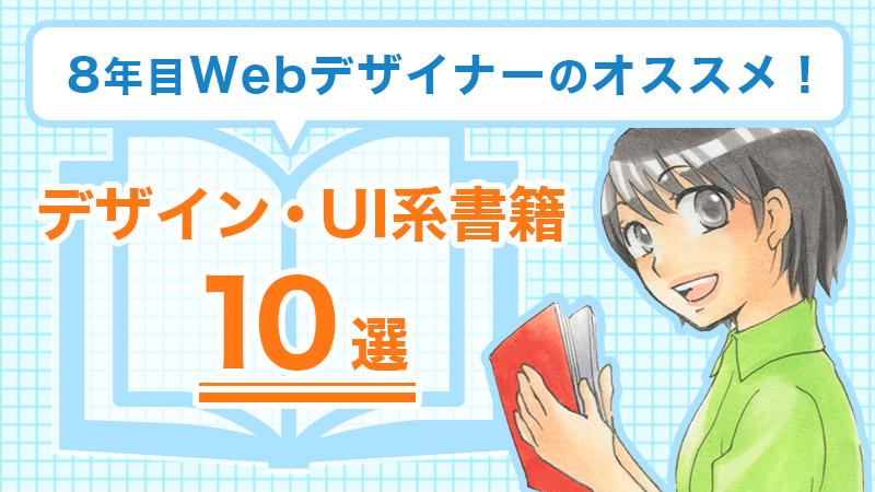 Webデザイナー(8年目)が印象に残っているオススメWebデザイン・UI系書籍10選
