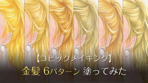 【コピック初心者向け】金髪6種類の塗り方・おすすめ色番号(動画あり)