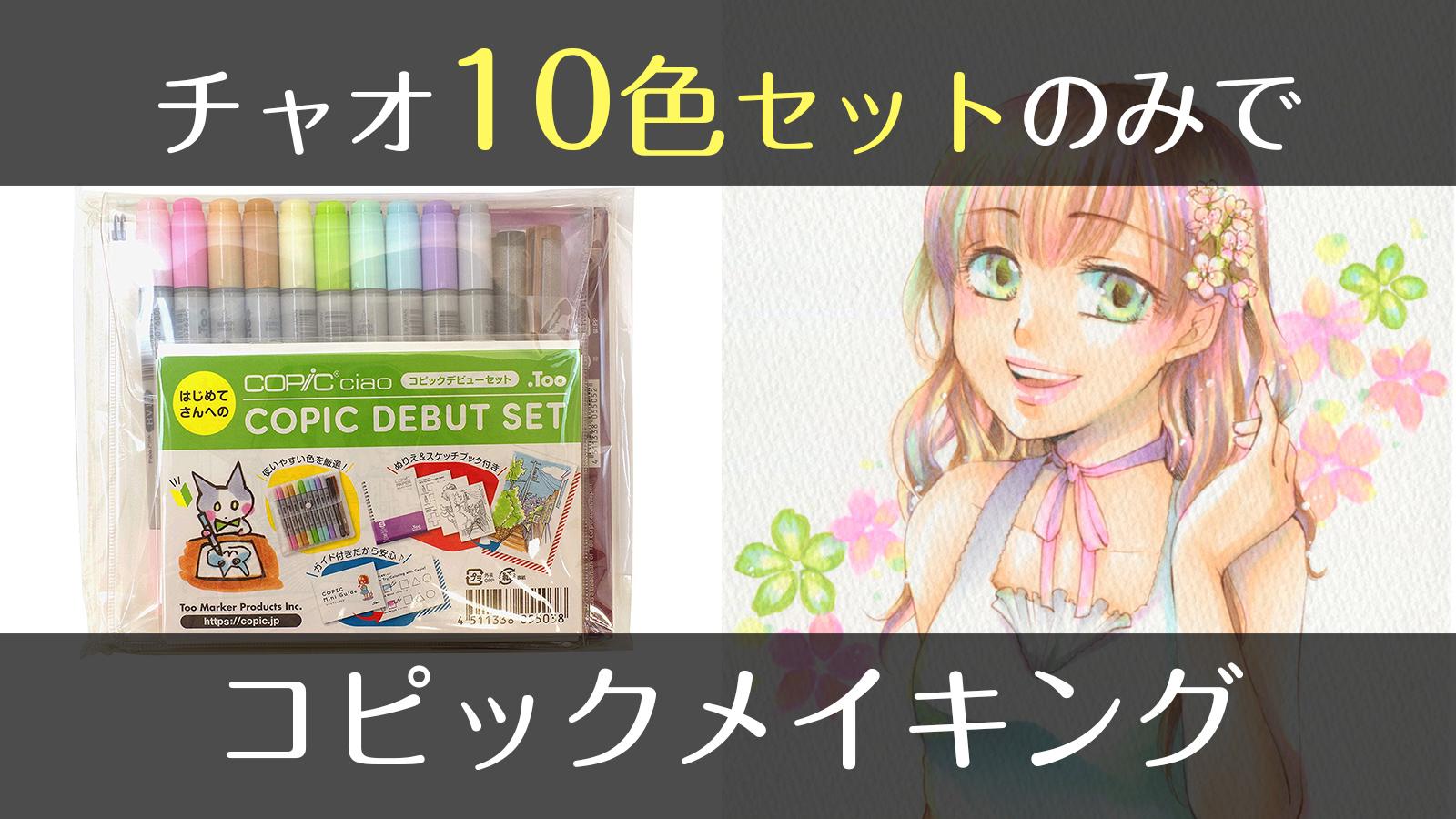 【コピック初心者向け動画】チャオデビューセット10色のみで女の子の塗り方解説
