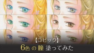 【コピック初心者向け】瞳の色6種類の塗り方・おすすめ色番号(動画あり)
