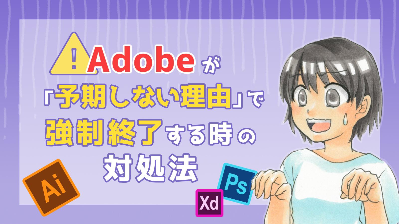 Adobeが「予期しない理由」で落ちまくる時に試してみた対処法