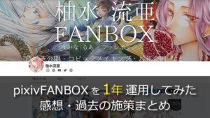 pixiv FANBOX(ピクシブファンボックス)を【1年】続けた感想・支援をしてもらうための施策