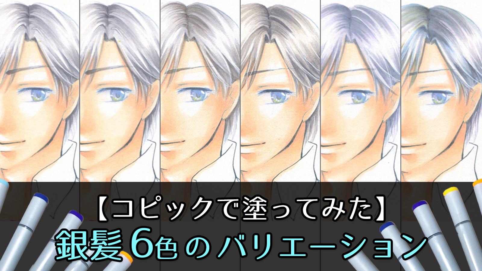 【コピック初心者向け】銀髪6種類の塗り方・おすすめ色番号(メイキング動画あり)