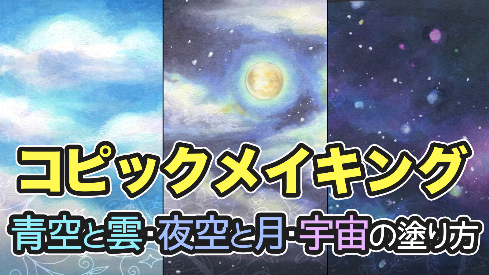 【コピック】青空と雲/夜空と月/宇宙の塗り方(初心者向けメイキング)