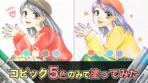 【コピック初心者向け】5色のみで女の子を塗ってみた(初心者向けメイキング)