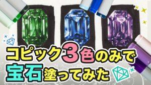 【コピック3色のみ】宝石の塗り方(エメラルド/サファイア/アメジスト)