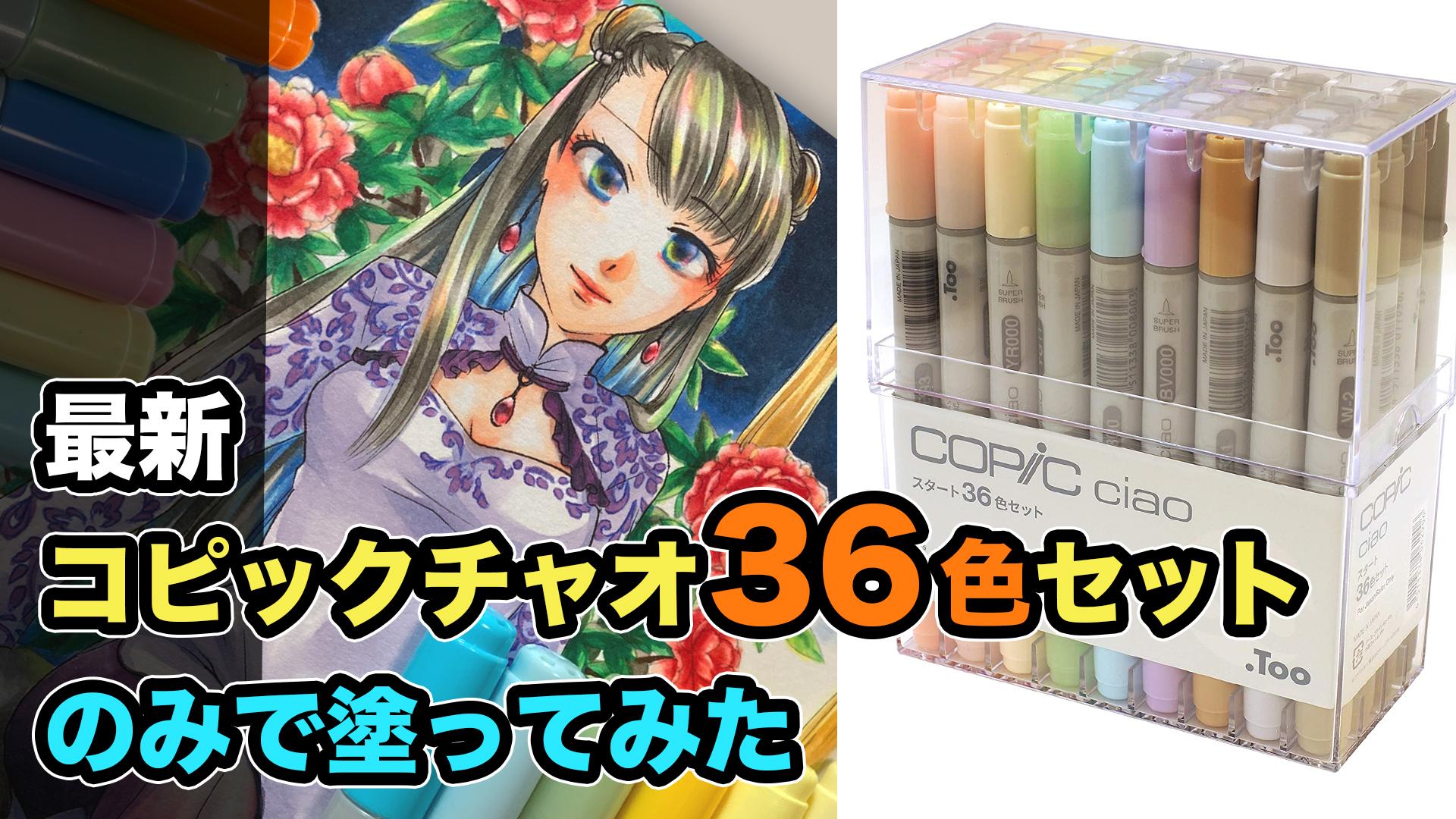 【最新】コピックチャオ36色スタートセットのみで塗ってみた(動画解説あり)
